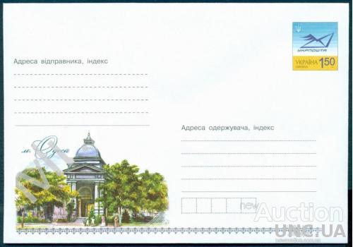 Украина ХМК 2011 Одесса Бактериологическая станция Медицина архитектура м