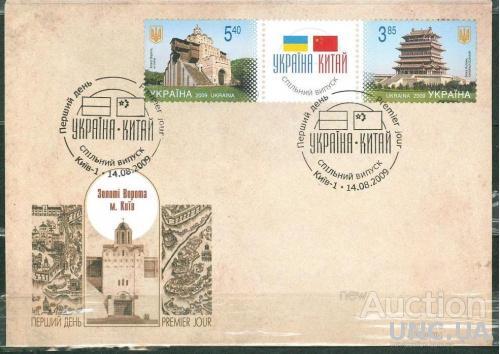Конверт Украина КПД 2009 совместный выпуск Китай архитектура Киев Золотые ворота м