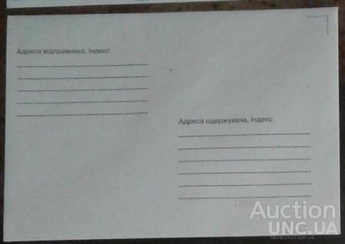 Конверт Украина НМК без рисунка без данных м
