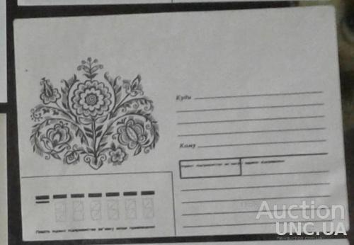 Конверт Украина НМК узор орнамент флора цветы м