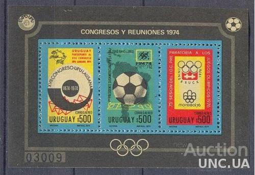 Уругвай 1974 спорт олимпиада футбол ЧМ ВПС почта ** о