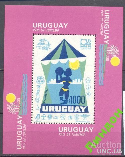 Уругвай 1974 туризм спорт футбол авиация ню **