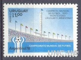 Уругвай 1976 люди спорт футбол ЧМ ** о
