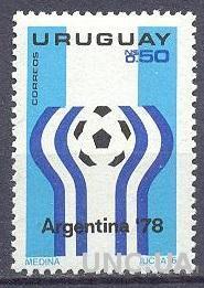Уругвай 1976 спорт футбол ЧМ ** о