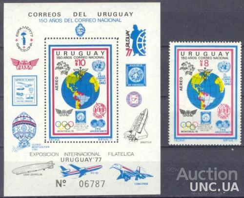 Уругвай 1977 связь ООН спорт футбол ФИФА олимпиада ВПС почта авиация дирижабли блок+марка космос** о