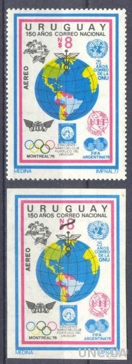 Уругвай 1977 связь ООН спорт футбол ФИФА олимпиада ВПС почта карта марка зуб+без/зуб ** о