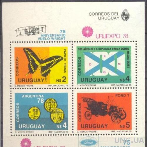 Уругвай 1978 бабочки фауна насекомые авиация самолет спорт футбол монеты ретро автомобили ** о