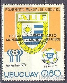 Уругвай 1979 спорт футбол ЧМ надп-ка ** о