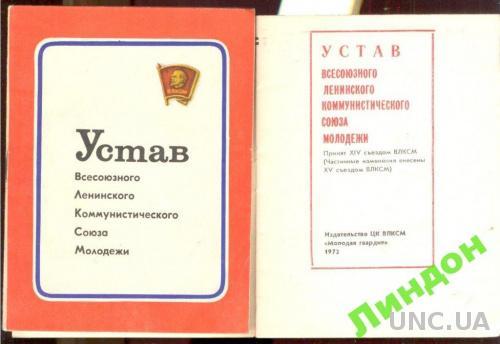 Устав ВЛКСМ 1973 г комсомол