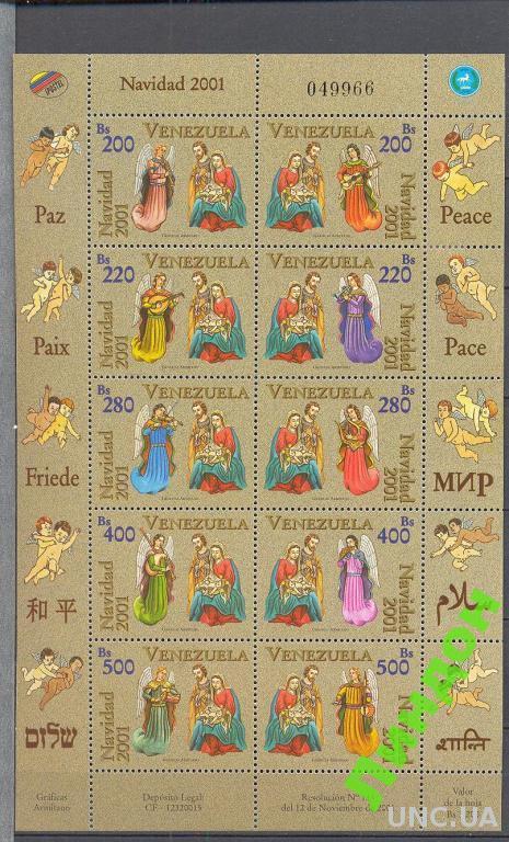 Венесуэла 2001 живопись Рождество религия **о
