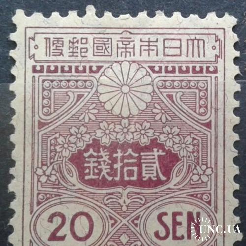 Япония 1914 стандарт №118 I 20 sen * о