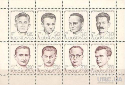 Югославия 1972 национальные герои война партизаны люди ** о