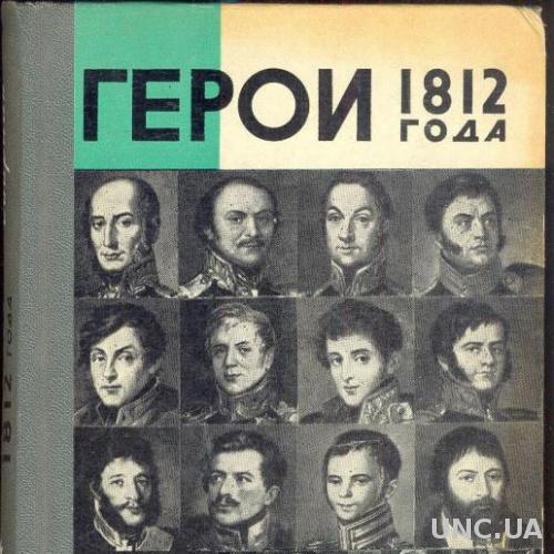 ЖЗЛ Герои 1812 года