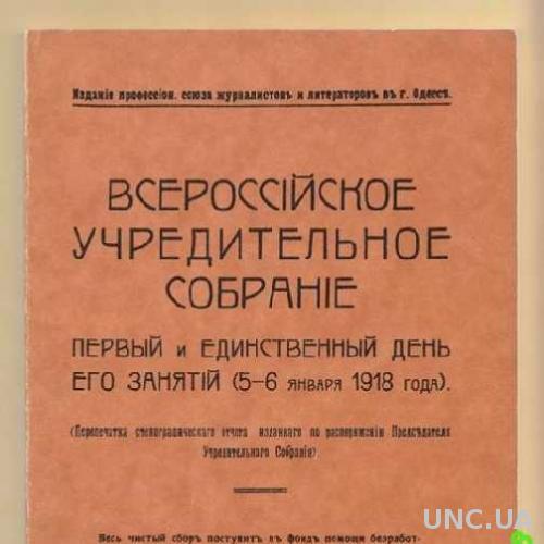1918 1991 УЧРЕДИТЕЛЬНОЕ СОБРАНИЕ Репринт СТЕНОТЧЕТ