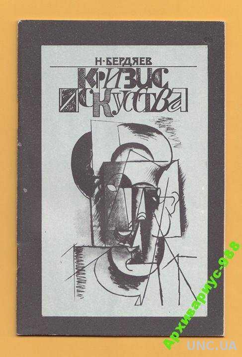1918 ПИКАССО БЕРДЯЕВ КРИЗИС ИСКУССТВА 1990 ХорСост
