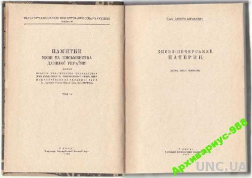 1931 1991 КИЕВСКИЙ ПАТЕРИК Репринт 280с. ОТЛ.СОСТ!