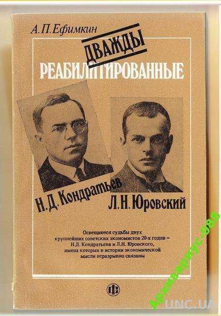 1938 ДЕЛО КОНДРАТЬЕВА ЮРОВСКОГО 1991 ЭКОНОМИКА Хор