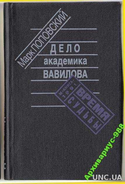 1940 ДЕЛО ВАВИЛОВА 1990 Поповский ГЕНЕТИКА ОтлСОСТ