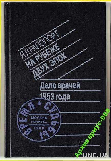1953 ДЕЛО ВРАЧЕЙ 1988 Рапопорт 272с МЕДИЦИНА Сост!