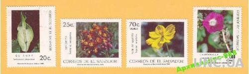 1986 САЛЬВАДОР Цветы ФЛОРА Природа 4м. Гашен.