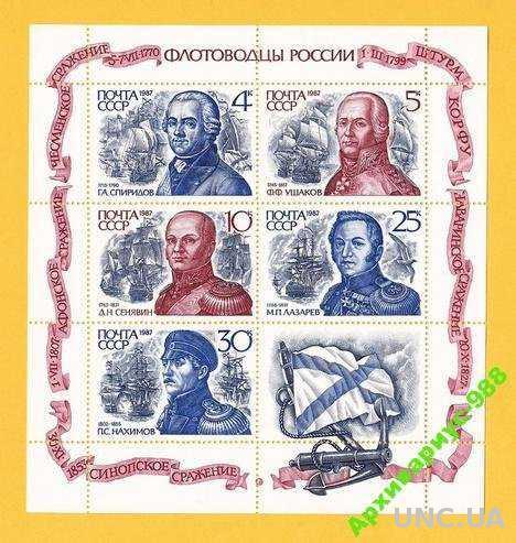 1987 ЛИСТ Флот История Искусство Армия Награды**