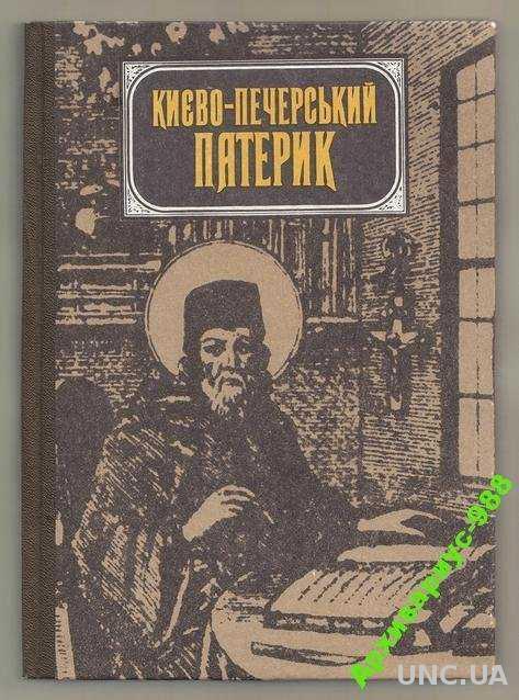 1991 1931 КИЕВСКИЙ ПАТЕРИК Репринт 280с. ОТЛ.СОСТ!