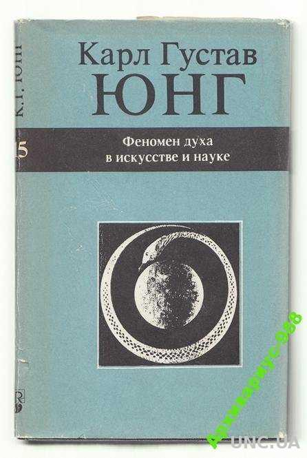 1992 ЮНГ Феномен духа ПИКАССО Искусство Хор.СОСТ.
