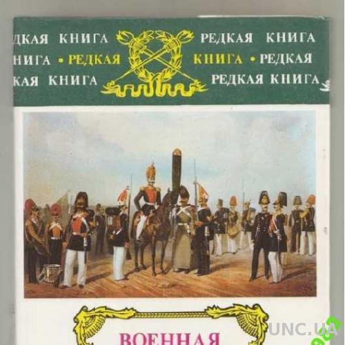 1994 УНИФОРМА Армия Ордена Справочник Энциклопедия