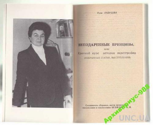 АНДРЕЕВА Н. НЕПОДАРЕН.ПРИНЦИПЫ 1992г Отл.сост 317с