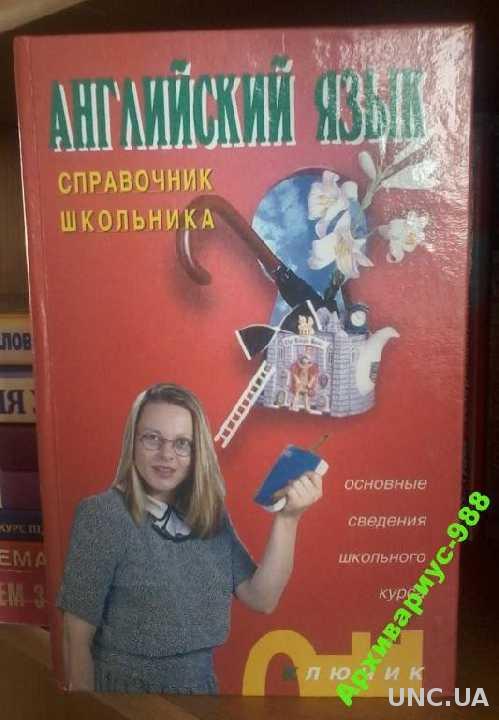 АНГЛИЙСКИЙ ЯЗЫК Справочник Школьный курс 2000 448с