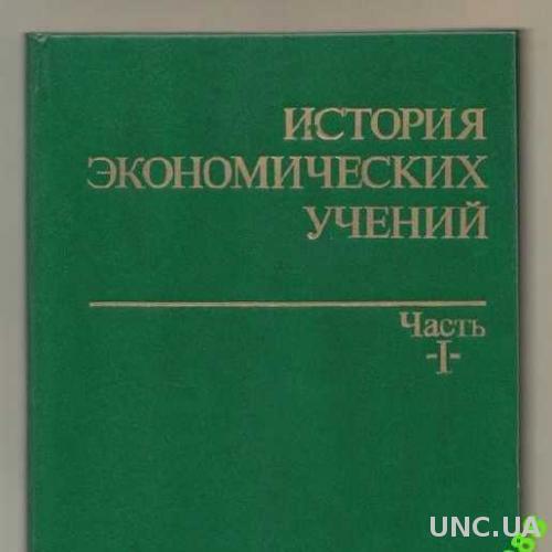 ЭКОНОМИКА История УЧЕБНИК 368с. БолФОРМАТ Хор.СОСТ