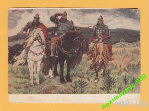ФАУНА 1953 Лошади Армия Музей Чист. Марк. открытка