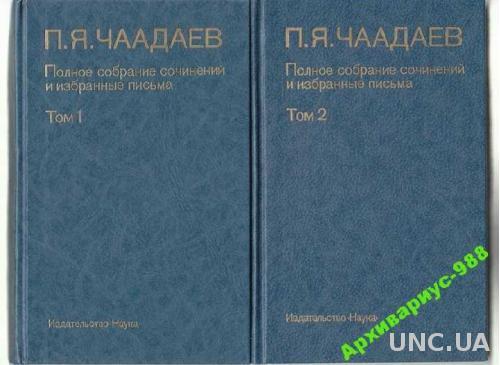 ФИЛОСОФИЯ 1991 ЧААДАЕВ 2т. ПCC 590+672c. Отл.СОСТ