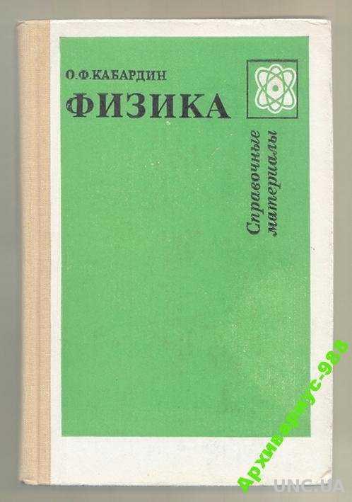 ФИЗИКА 1991 Справочник Экзамен 367стр. ОТЛ.СОСТ.
