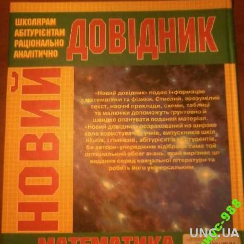 ФИЗИКА МАТЕМАТИКА Справочник 2004 864стр ОТЛ.СОСТ.