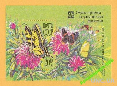 ФЛОРА 1991 Бабочки Цветы Цветок Животные БЛОК**