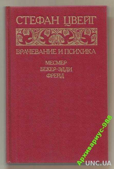 ФРЕЙД 1992 ЦВЕЙГ Месмер Психология 334c. Отл.СОСТ.