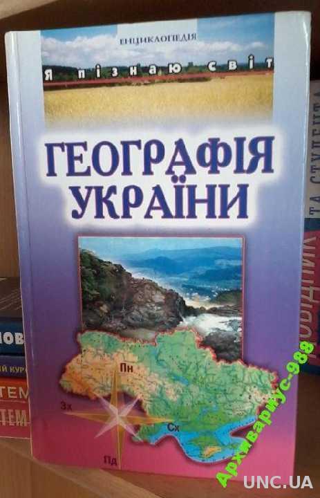 ГЕОГРАФИЯ Энциклопедия Детская УКР.ЯЗЫК 2005г 382с