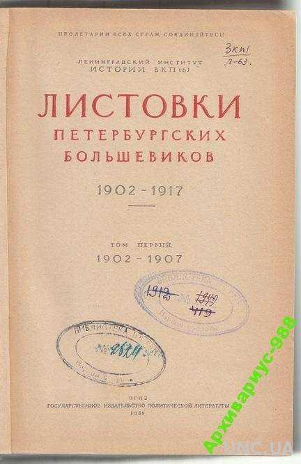 ИСТОРИЯ 1939 ЛИСТОВКИ Заводы КПСС Петербург 560стр