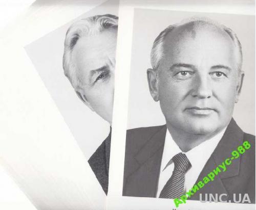 ИСТОРИЯ 1988 ПОЛИТБЮРО ЦК КПСС Фото Портреты 20шт.