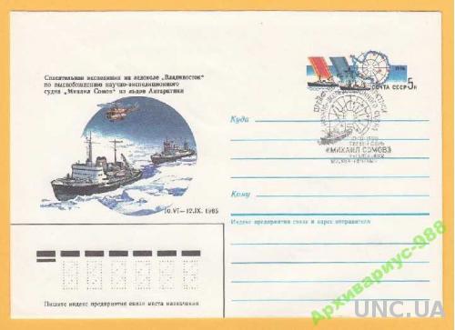 КАРТА 1986 Флот Антарктида Ледокол М. Сомов СГ