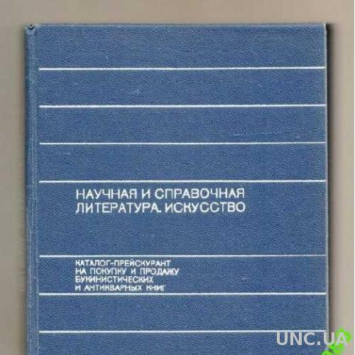 КАТАЛОГ АНТИКВАРА 1786 Словари ИСКУССТВО 1989 368с