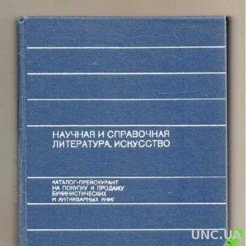 КАТАЛОГ БУКИНИСТА 1786 Словари ИСКУССТВО 1989 368с