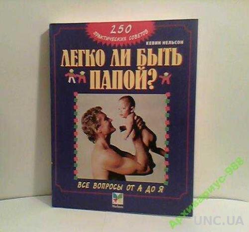КНИГА ДЛЯ ПАПЫ - 250 советов Мини энциклопедия