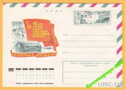 КОРАБЛИ 1977 Арктика Авиация Вездеход СП-1 40л КОМ