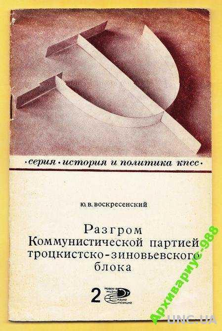 КПСС 1971 ТРОЦКИЙ Зиновьев Воскресенский Ю. 64стр.