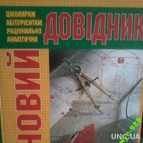 МАТЕМАТИКА ФИЗИКА 2004 Справочник 864стр ОТЛ.СОСТ.