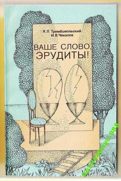 МАТЕМАТИКА Головоломки ТРЕМБОВОЛЬСКИЙ 1990г. 144с.