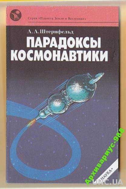 МАТЕМАТИКА Космос ШТЕРНФЕЛЬД Парадоксы 1991г 160с.