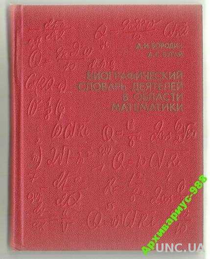 МАТЕМАТИКА Словарь математиков 2000имен 1979г 607с